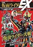 THE 仮面ライダー EX Vol.01