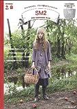 SM2 25th Anniversary Book (e-MOOK) (e-MOOK 宝島社ブランドムック)