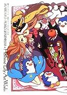 輪るピングドラム 星野リリィ アートワークス (一般書籍)
