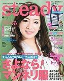 Steady. (ステディ) 2009年 06月号 [雑誌]