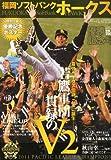 週刊ベースボール増刊 福岡ソフトバンクホークス優勝記念号 2011年 10/20号 [雑誌]