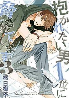 [桜日梯子] 抱かれたい男1位に脅されています。 第01-03巻