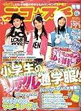 ニコ ☆ プチ 2009年 01月号 [雑誌]