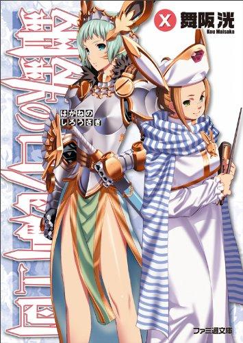 鋼鉄の白兎騎士団X (ファミ通文庫) (ファミ通文庫 ま 1-1-10)