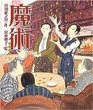 魔術 (日本の童話名作選シリーズ)