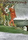 ながいかみのラプンツェル―グリム童話 (世界傑作絵本シリーズ)