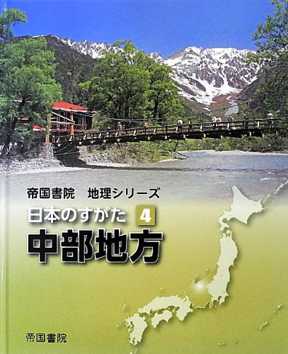 日本のすがた〈4〉中部地方 (帝国書院地理シリーズ)