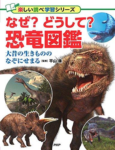 なぜ? どうして? 恐竜図鑑 (楽しい調べ学習シリーズ)