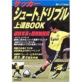 サッカー シュート&ドリブル上達BOOK