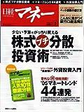 日経マネー 2005年 05月号