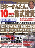 日本一かんたんな10万円からの株式投資―危険なデイトレより安全・確実な中・長期投資! (TOEN MOOK (No.95))