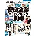 就職活動完全ガイド 【優良企業辛口ランキング100】 (100%ムックシリーズ)