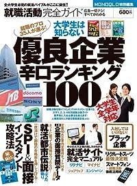 就職活動完全ガイド 【優良企業辛口ランキング100】