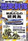 歴史群像 2006年 12月号 [雑誌]