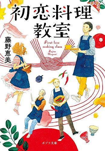 (5-1)初恋料理教室