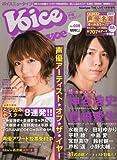 VOiCE Newtype (ボイスニュータイプ) 2011年 01月号 [雑誌]