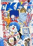 月刊 IKKI (イッキ) 2014年 05月号 [雑誌]