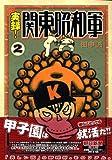 実録!関東昭和軍 2 (2) (モーニングKC)
