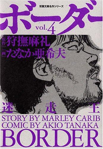 ボーダー vol.4―迷走王 (4)