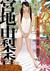 ものすごい失禁 vol.8 宮地由梨香 [DVD]