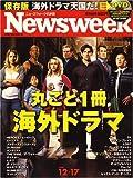 Newsweek (ニューズウィーク日本版) 2008年 12/17号 [雑誌]