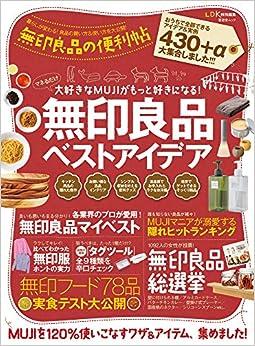 無印良品の便利帖 (晋遊舎ムック)