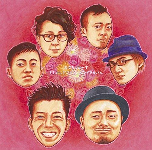 【Amazon.co.jp限定】もしかしてだけど、バンドアルバム(DVD付) (CD-R特典付)