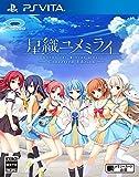 星織ユメミライ Converted Edition 【Amazon.co.jp限定特典】A4クリアファイル付