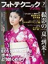 フォトテクニックデジタル 2012年 07月号 [雑誌]