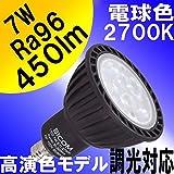 BeeLIGHT LED電球 E11 7W 調光器対応 JDRφ50タイプ 電球色 450lm 高演色Ra96 Blackモデル 2700K 中角25° ハロゲンランプ 60W 相当