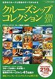 クルーズ増刊 クルーズシップコレクション 2010-2011 2010年 04月号 [雑誌]