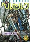 ベルセルク 第3巻 1991-10発売