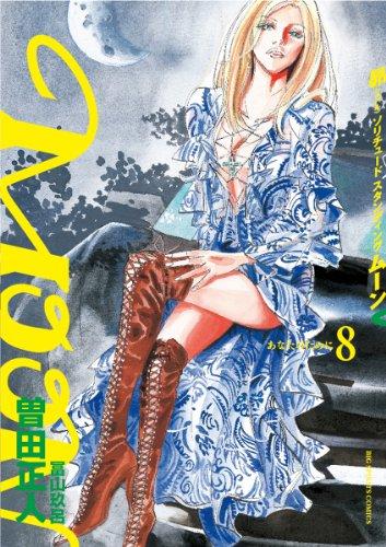 MOON―昴 ソリチュード スタンディング― 8 (ビッグ コミックス)