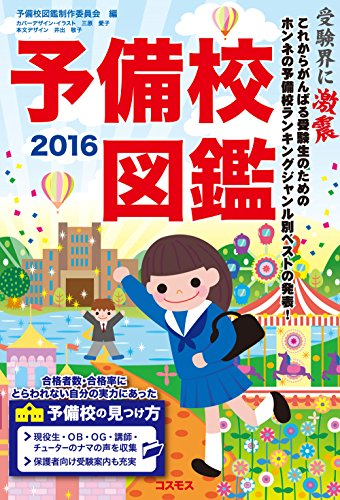 予備校図鑑2016〜ホンネの予備校ランキング〜