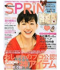 spring (スプリング) 2013年 07月号