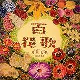 周璇之歌 第三集 百花歌 (復?版) ~ 周璇 (香港盤)