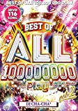 BEST OF ALL 100,000,000 PLAY vol.2 〜ALL FULL MOVIE〜
