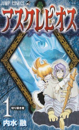 アスクレピオス 1 (ジャンプコミックス)