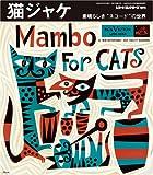 レコードコレクターズ増刊 猫ジャケ 素晴らしきネコードの世界
