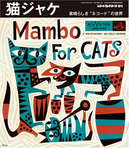 猫ジャケ ~素晴らしきネコードの世界