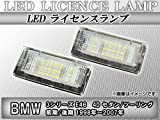 AP LEDライセンスランプ 18連 ホワイト AP-BMNUB-E46-4D BMW 3シリーズ/E46 セダン/ツーリング 前期/後期