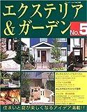 エクステリア&ガーデン (No.5) (ブティック・ムック—住まい (No.540))