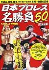 日本プロレス名勝負50―日本中を熱狂させた闘いの興奮が蘇る! (B・B MOOK 940)