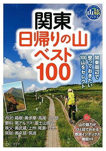 関東 日帰りの山ベスト100 (ブルーガイド山旅ブックス)