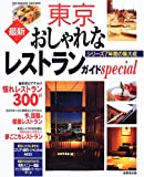 東京おしゃれなレストランガイドspecial—最新 (Seibido mook)