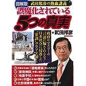 誤魔化されている5つの真実―図解版武田邦彦の熱血講義 (にちぶんMOOK)