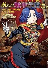 田村尚也×野上武志「萌えよ!戦車学校VIII型」10月発売