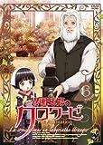 異国迷路のクロワーゼ The Animation 第6巻 [DVD]