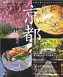 四季を旅する京都—四季それぞれの京都を訪ねる、京都を愛する人々のための本 (2003春夏号)