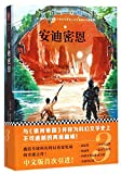 img - for Endymion (Chinese Edition) book / textbook / text book